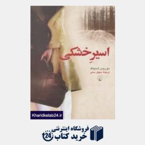 کتاب اسیر خشکی