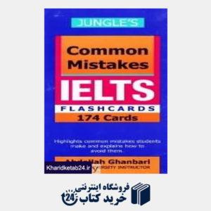 کتاب اشتباهات رایج آیلتس Common mistakes Ielts Flashcards 174 Cards
