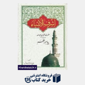 کتاب اشرف الانبیا (حضرت محمد(ص) پیامبر اعظم)