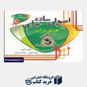 کتاب اصولی ساده برای افزایش درآمد (200 اصل کاربردی برای افزایش درآمد)