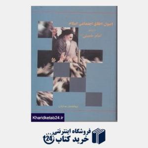 کتاب اصول اخلاق اجتماعی اسلام از منظر امام خمینی