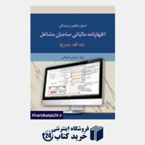 کتاب اصول تنظیم و رسیدگی اظهارنامه مالیاتی صاحبان مشاغل