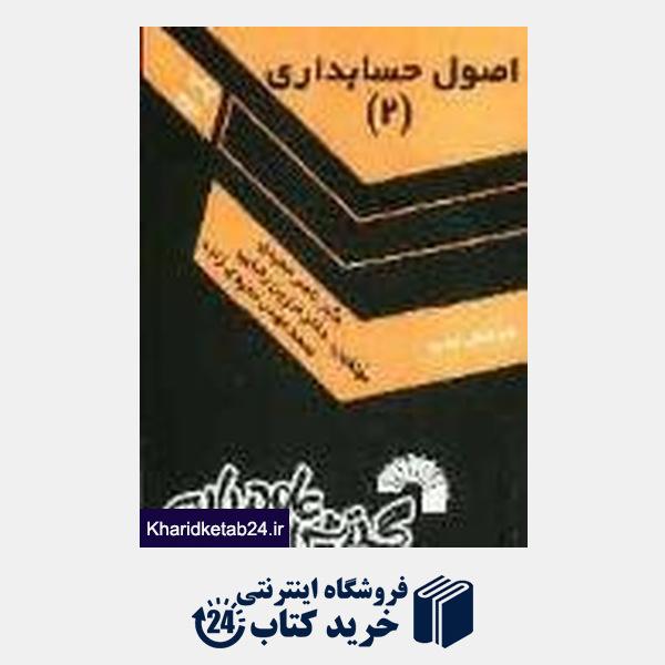 کتاب اصول حسابداری دو    277