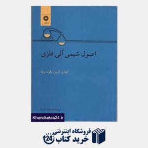 کتاب اصول شیمی آلی فلزی