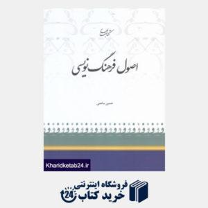 کتاب اصول فرهنگ نویسی