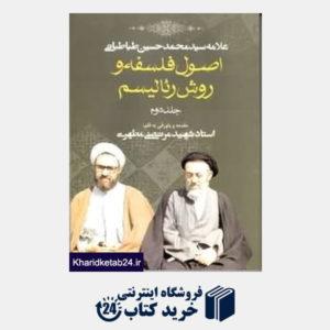 کتاب اصول فلسفه و روش رئالیسم 2