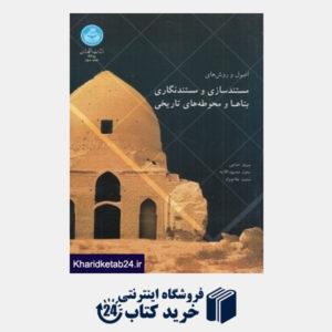 کتاب اصول و روش های مستندسازی و مستندنگاری بناها و محوطه های تاریخی