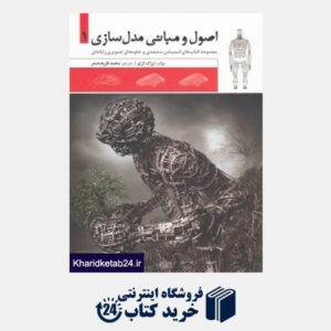 کتاب اصول و مبانی مدل سازی 1