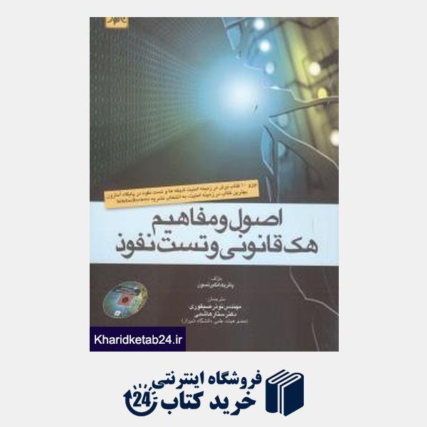 کتاب اصول و مفاهیم هک قانونی و تست نفوذ (با CD)