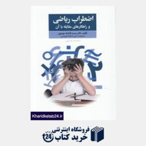 کتاب اضطراب ریاضی و راه کارهای مقابله با آن