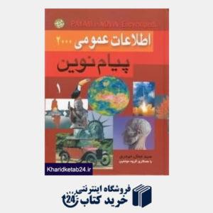 کتاب اطلاعات عمومی 2000 پیام نوین 1 (2جلدی)