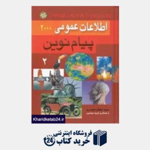 کتاب اطلاعات عمومی 2000 پیام نوین 2 (2جلدی)