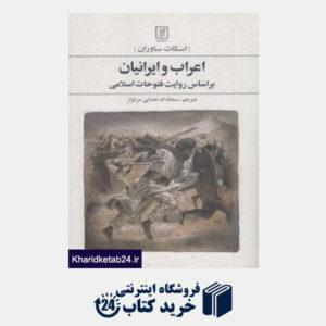 کتاب اعراب و ایرانیان بر اساس روایت فتوحات اسلامی