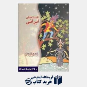 کتاب افسانه های ایرانی