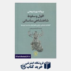 کتاب افول و سقوط شاهنشاهی ساسانی (اتحادیه ساسانی پارتی و فتح ایران به دست عرب ها)
