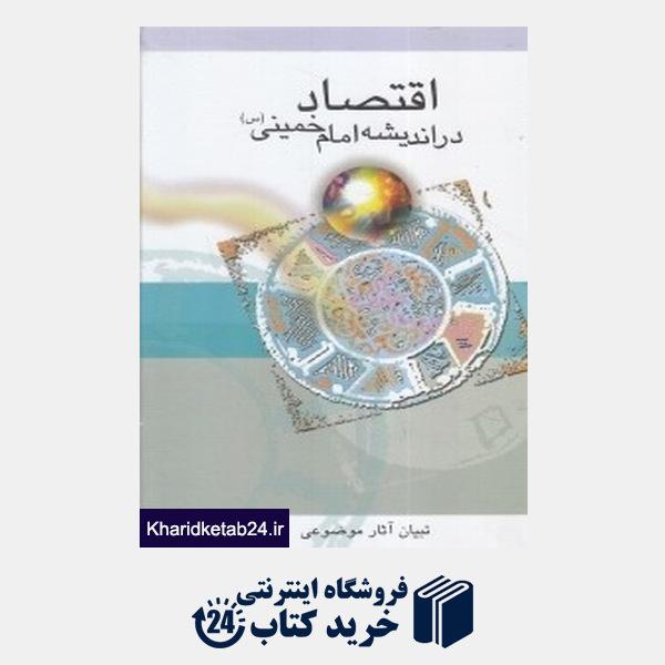 کتاب اقتصاد در اندیشه امام خمینی (س)