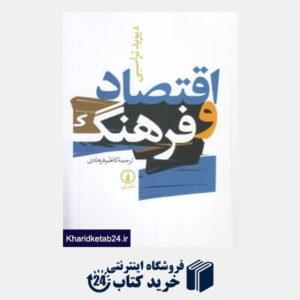 کتاب اقتصاد و فرهنگ