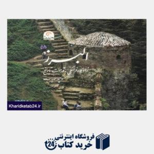 کتاب البرز زادگاه فرهنگی به قدمت تاریخ (سفر در ایران 4) (با DVD)