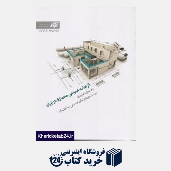 کتاب الزامات عمومی معماری در ایران راهنمای تصویری مبحث چهارم