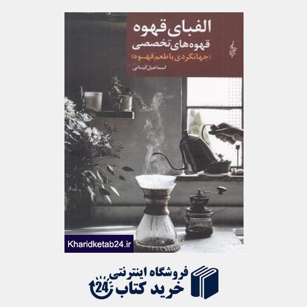 کتاب الفبای قهوه (قهوه های تخصصی) (جهانگردی با طعم قهوه)