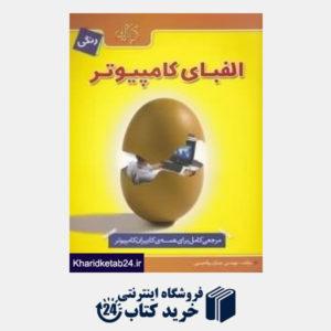 کتاب الفبای کامپیوتر (با CD)