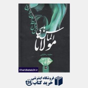 کتاب الماس های مولانا