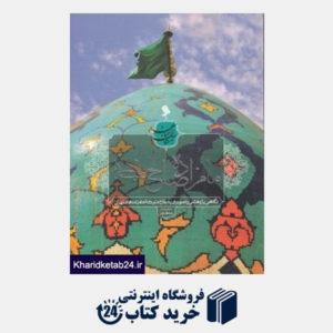 کتاب امامزاده صالح (ع)