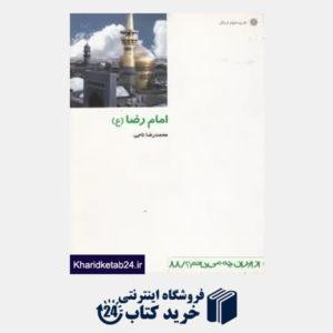 کتاب امام رضا (ع) (از ایران چه می دانم 88)