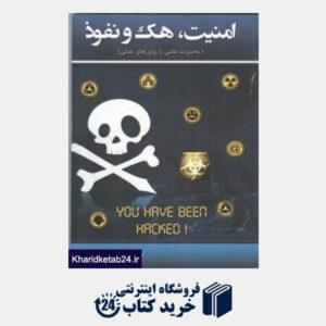 کتاب امنیت هک و نفوذ (به صورت علمی با روش های علمی)