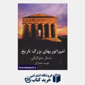 کتاب امپراتوریهای بزرگ تاریخ