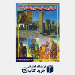 کتاب امپراطوری های مشهور باستان