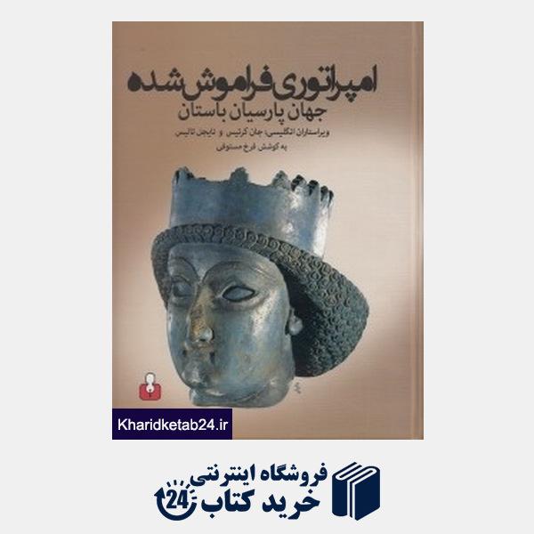 کتاب امپرانوری فراموش شده جهان پارسیان باستان