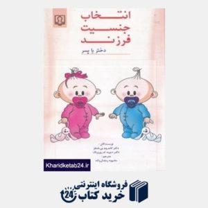 کتاب انتخاب جنسیت فرزند (دختر یا پسر)