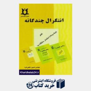 کتاب انتگرال چند گانه