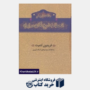 کتاب انحطاط تاریخ نگاری در ایران (مقالات تاریخی)