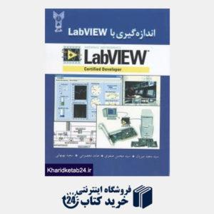 کتاب اندازه گیری با LAB VIEW