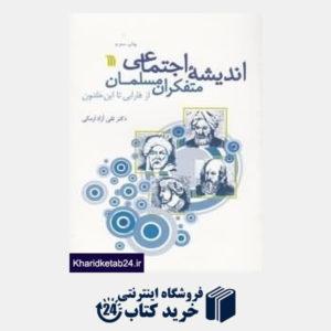 کتاب اندیشه اجتماعی متفکران مسلمان