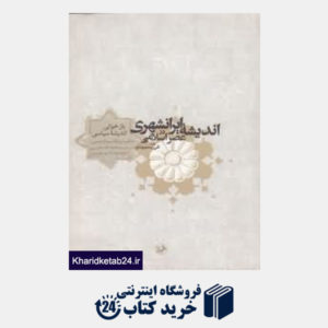 کتاب اندیشه ایران شهری در عصر اسلامی