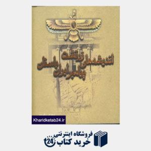 کتاب اندیشه های زرتشت پیامبر ایران باستان