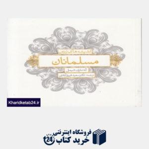 کتاب اندیشه های زرین مسلمانان
