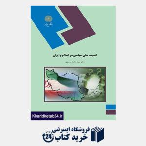 کتاب اندیشه های سیاسی در اسلام وایران