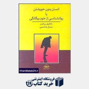 کتاب انسان بدون خویشتن یا روانشناسی از خود بیگانی