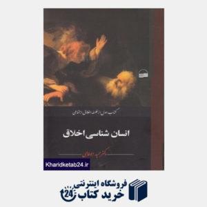 کتاب انسان شناسی اخلاق