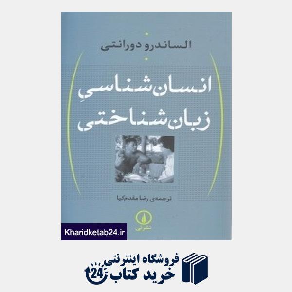 کتاب انسان شناسی زبان شناختی