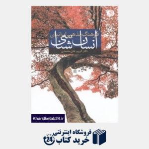 کتاب انسان شناسی فرهنگ مذهبی ایرانیان