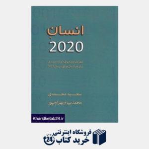 کتاب انسان 2020 (مهارت های فوق العاده ضروری برای هر انسان موفق در سال 2020)