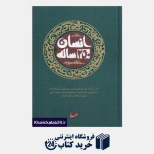 کتاب انسان 250 ساله 3 (تکمیل مباحث حلقه های اول و دوم در سیره فردی و سیاسی ائمه علیه السلام)