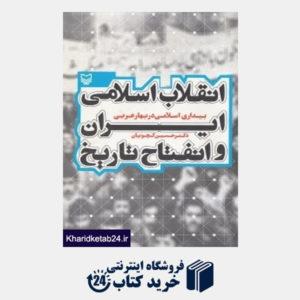 کتاب انقلاب اسلامی ایران و انفتاح تاریخ (بیداری اسلامی در بهار عربی)