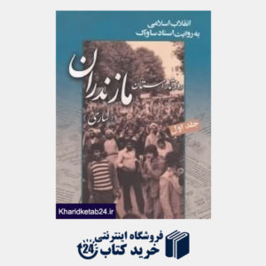 کتاب انقلاب اسلامی به روایت ساواک مازندران 1