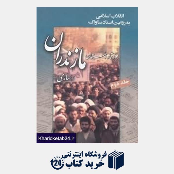 کتاب انقلاب اسلامی به روایت ساواک مازندران 2